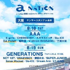『a-nation』大阪公演にDA PUMP、CRAZYBOY、Sonar Pocketが出演決定
