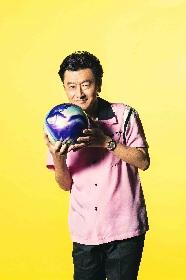 桑田佳祐のボウリング大会『KUWATA CUP 2020』開催決定&テーマソングとなる新曲の制作も開始