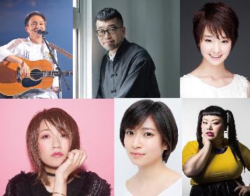 小田和正、剛力彩芽らがHYのセルフカバーベストアルバム収録楽曲にコメント