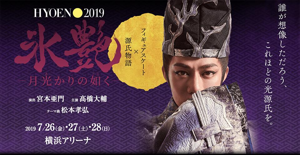 『氷艶 hyoen2019 -月光かりの如く-』は7月26日(金)~28日(日)に横浜アリーナで上演される