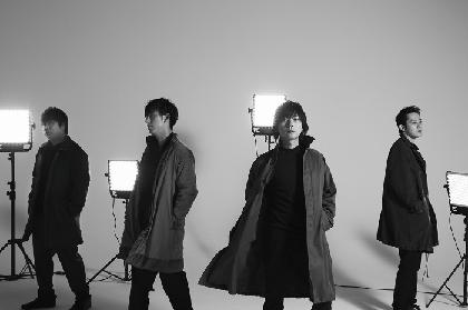 flumpool、新曲「大丈夫」がクリスマスにデジタルリリース決定