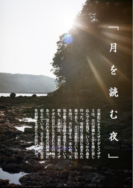 菅原敏と嶌村吉祥丸 Photo by Kisshomaru Shimamura