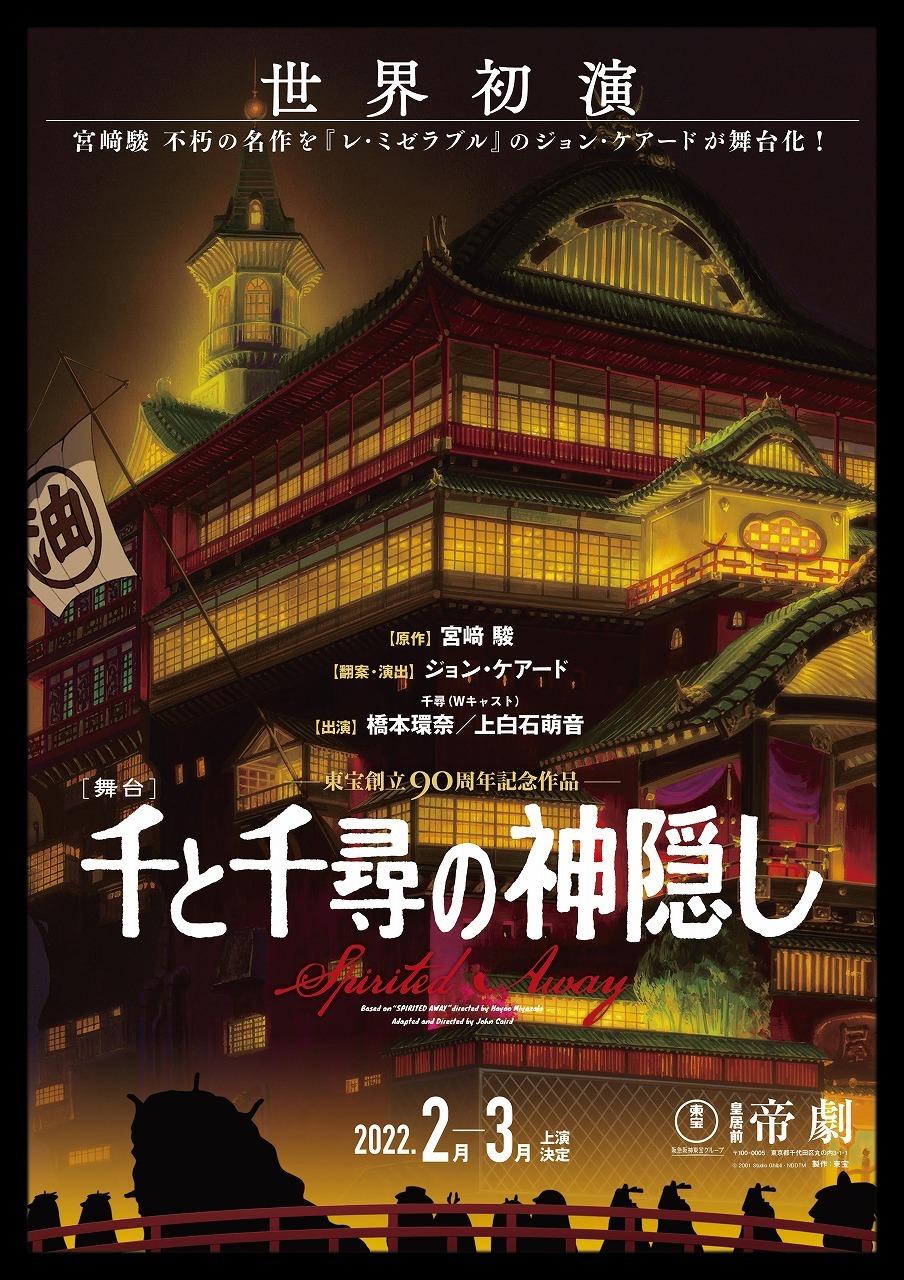 舞台『千と千尋の神隠し』ポスター
