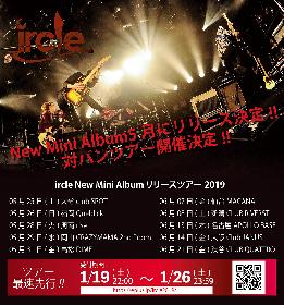 ircle、5月にミニアルバム発売 対バン全国ツアーも発表に