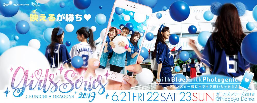 トークショーなどは、6月21日(金)~23日(日)開催の『ガールズシリーズ 2019』の一環として行われる