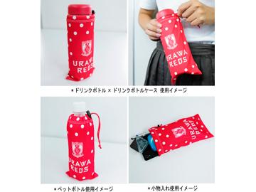 市販のペットショップ(500ml)だけでなく、小物入れとしても利用できる (c)URAWA REDS