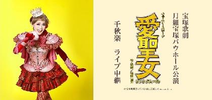 宝塚歌劇月組 愛希れいか主演『愛聖女(サントダムール)-Sainte♡d'Amour-』の千秋楽を全国各地の映画館で