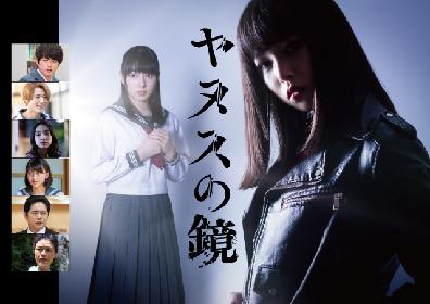 桜井日奈子主演ドラマ『ヤヌスの鏡』に白洲迅、国生さゆりらの出演が決定 34年の時をへて再映像化