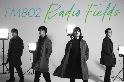 flumpool・山村隆太がDJを務めるラジオ番組『FM802 Radio Fields』公開収録決定、リスナー30組60名を招待