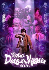 横尾瑠偉、大崎捺希、田中彪らが参戦 舞台劇『からくりサーカス』続編の追加キャストが発表