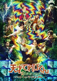 矢部昌暉(DISH//)出演の『「天才てれびくん the STAGE」~バック・トゥ・ザ・ジャングル~』 新たな戦いを予感させる、メインビジュアルが公開