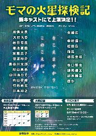 少年社中・東映プロデュース『モマの火星探検記』豪華キャスト陣容が明らかに&矢崎広からコメント