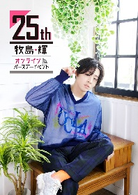 『刀ミュ』『エーステ』で活躍する俳優・牧島輝、25歳を祝うバースデーイベントのライブ配信が決定