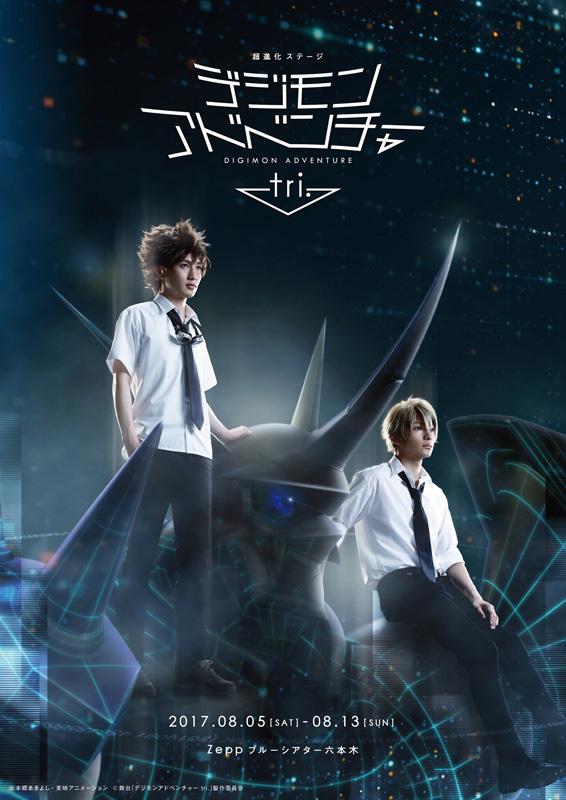 超進化ステージ「デジモンアドベンチャー tri.~8月1日の冒険~」
