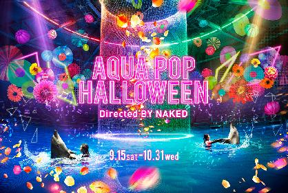 マクセル アクアパーク品川×ネイキッド カラフルな体験型ハロウィーンイベントを開催