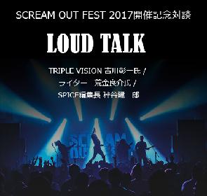 SCREAM OUT FEST2017開催記念対談「ラウドな夜」TRIPLE VISION吉川氏、ライター荒金氏、SPICE編集長秤谷が近年のラウドミュージックを語る!