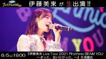 伊藤美来のライブ映像がアニマックスで初放送 本人出演の生視聴会も配信