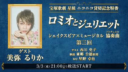 宝塚歌劇 星組 ニコニコ貸切公演記念 特別番組 第三回は美弥るりかの生出演が決定