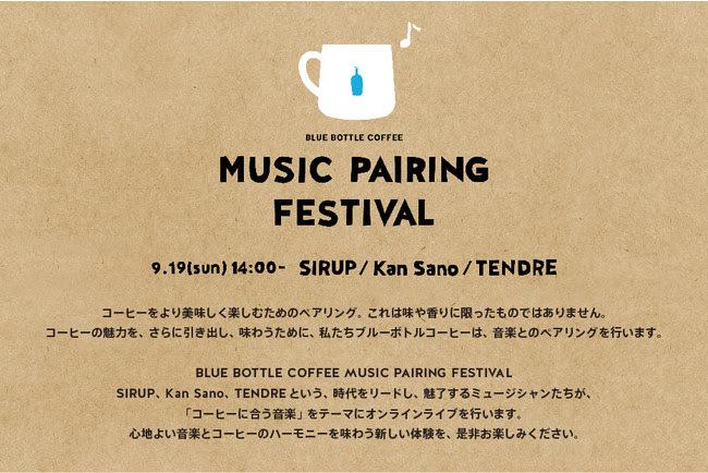 『BLUE BOTTLE COFFEE MUSIC PAIRING FESTIVAL』