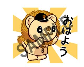 坂本勇人選手の「ライオンハヤト」