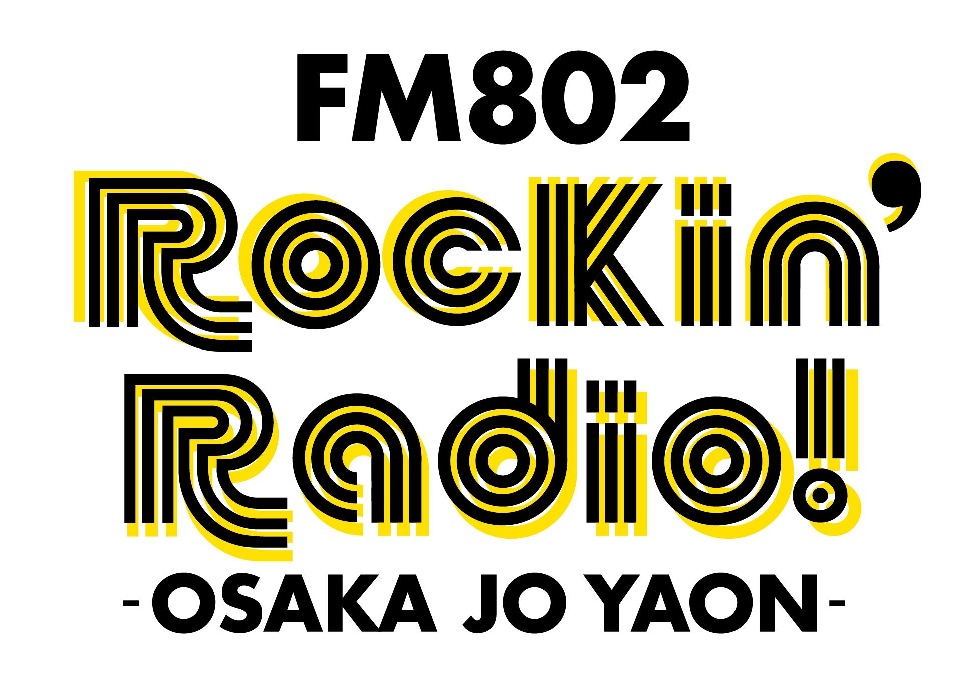 『FM802 Rockin'Radio! -OSAKA JO YAON-』
