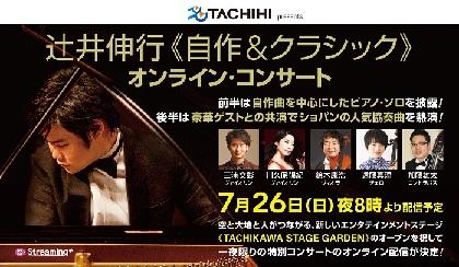 『辻井伸行《自作&クラシック》オンライン・コンサート』が開催決定 三浦文彰(ヴァイオリン)ら豪華ゲストも