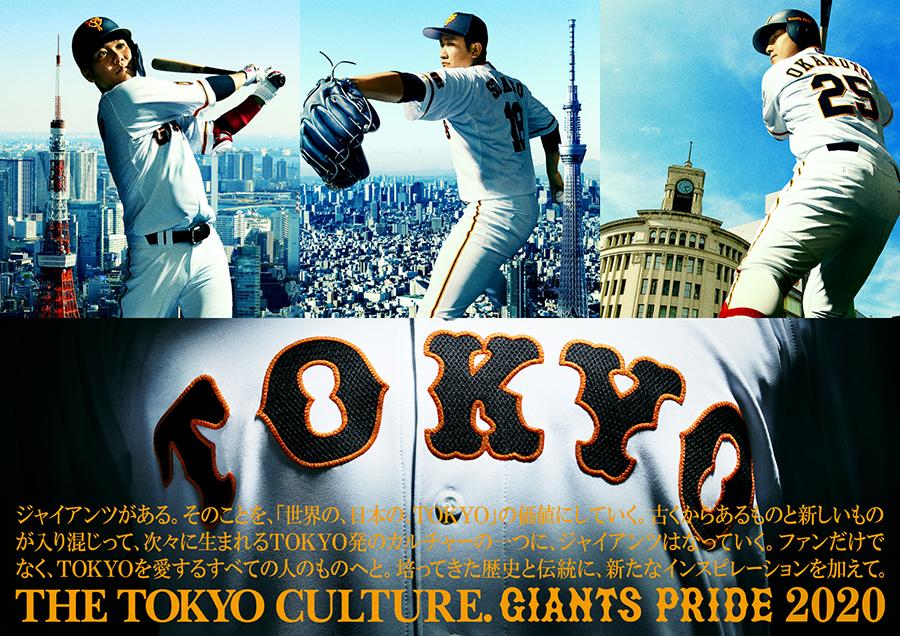 『がんばろう東京! THE TOKYO CULTURE』で配布された「TOKYO」ユニホームをプレゼント