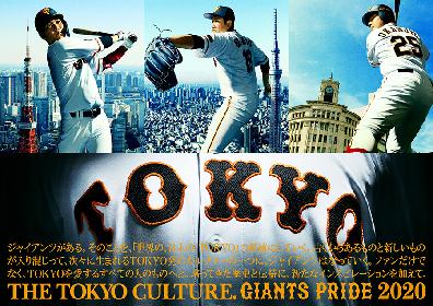 白い「TOKYO」ユニホームを来場者全員プレゼント!  「ユニホーム付きチケット」の販売も