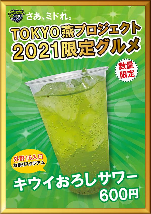 キウイおろしサワー(税込600円)