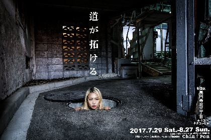 Chim↑Pomが高円寺に「道」を製作 新作個展『道が拓ける』が開催に
