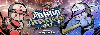 『パワプロチャンピオンシップス2017』の12球団代表が決定 1月に全国大会