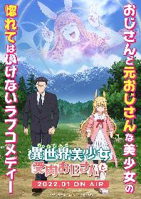 M・A・Oと日野聡からコメント到着 TVアニメ『異世界美少女受肉おじさんと』衝撃のビジュアルとPV解禁