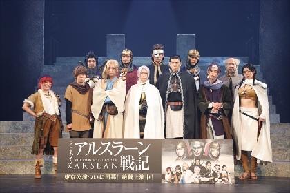 ミュージカル『アルスラーン戦記』東京公演開幕 木津つばさ、加藤将ら12人の出演者が意気込みを語る 原作者田中芳樹のコメントも公開