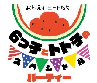 櫻井孝宏ほか6つ子声優陣らが総出演 TVアニメ『おそ松さん』第3期放送記念イベント開催決定