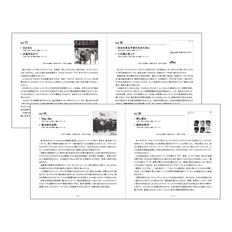 「コンプリート・シングル・コレクションCD BOX」ブックレット解説ページ見本