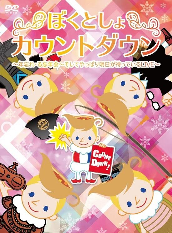 『ぼくとしょカウントダウン』DVD