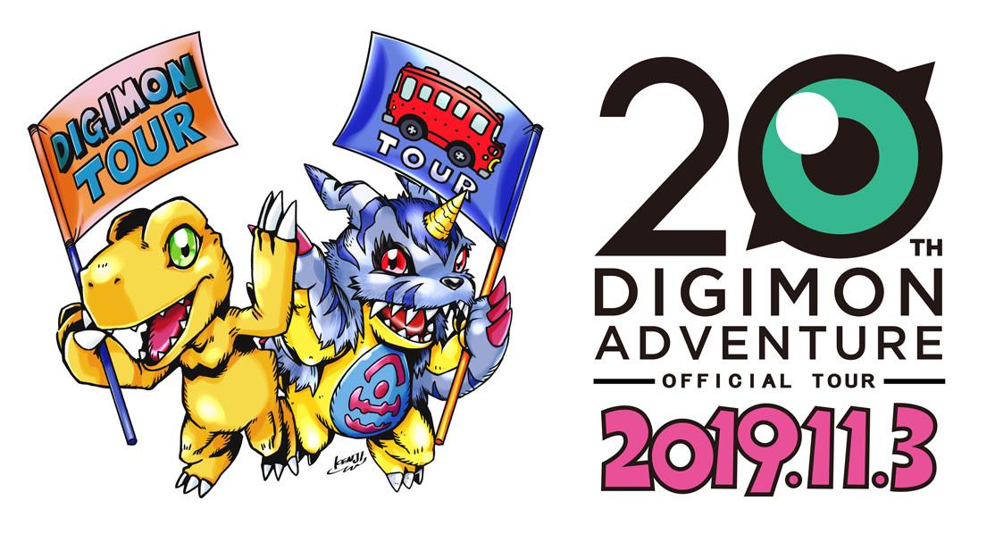 『デジモン20周年記念 オフィシャルツアー ~ぼくらのサマーキャンプ~』キーアート ©本郷あきよし・東映アニメーション