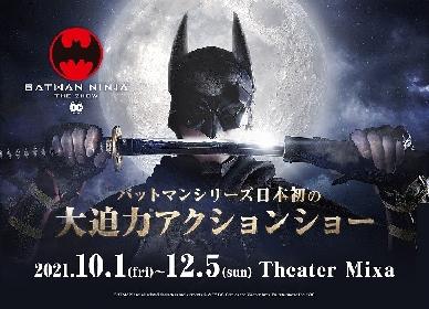 『ニンジャバットマン ザ・ショー』本公演の販売がスタート メインキャスト&バットマンの新実写ビジュアルが解禁