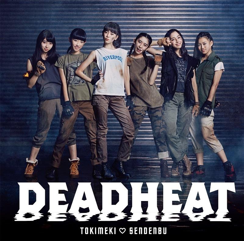 ときめき宣伝部「DEADHEAT」ばんばん盤