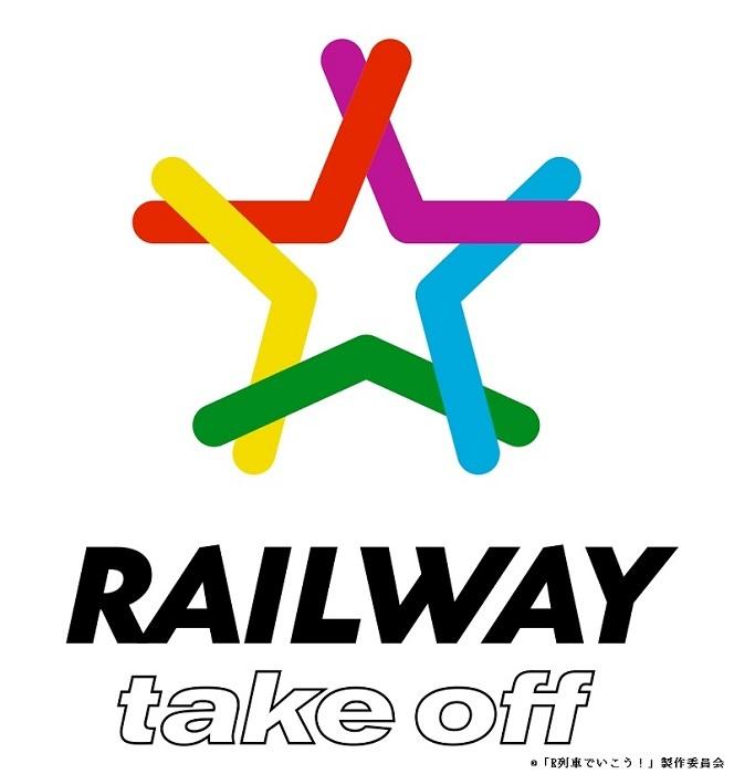 (C)「R列車でいこう!」製作委員会