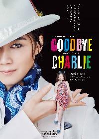 凰稀かなめ主演舞台『グッバイ チャーリー』 追加キャストに城咲仁、なかじままり、瀬下尚人が決定