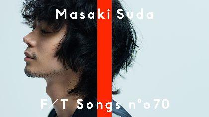 菅田将暉、ボーカル&ピアノによる一発撮りパフォーマンス映像の制作が明らかに 新曲「虹」の先行配信も決定