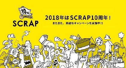 """現金10万円など30種類以上の賞品がもらえる """"リアル脱出ゲーム""""のSCRAPが10周年キャンペーンを展開"""