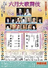 吉右衛門の男伊達に芝翫の破戒僧 夏先どりの『六月大歌舞伎』開幕レポート