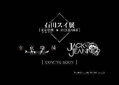 『東京喰種』作者・石田スイ、初の大規模展覧会[東京喰種 ▶ JACKJEANNE]開催決定