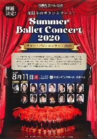 牧阿佐美バレヱ団が贈る一夜限りのガラコンサート『サマー・バレエコンサート2020』がライブ配信
