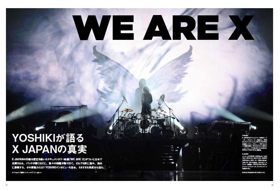 『81 JAPAN 2017 spring』(ぴあMOOK)P12-13