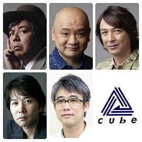 キューブがKERA、青木豪、河原雅彦、板垣恭一、大谷健太郎による俳優育成レッスン講座シリーズ開催