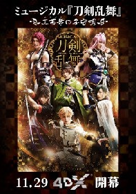 ミュージカル『刀剣乱舞』 ~三百年の子守唄~が4DX化 多彩なエフェクトで新たな魅力をお届け