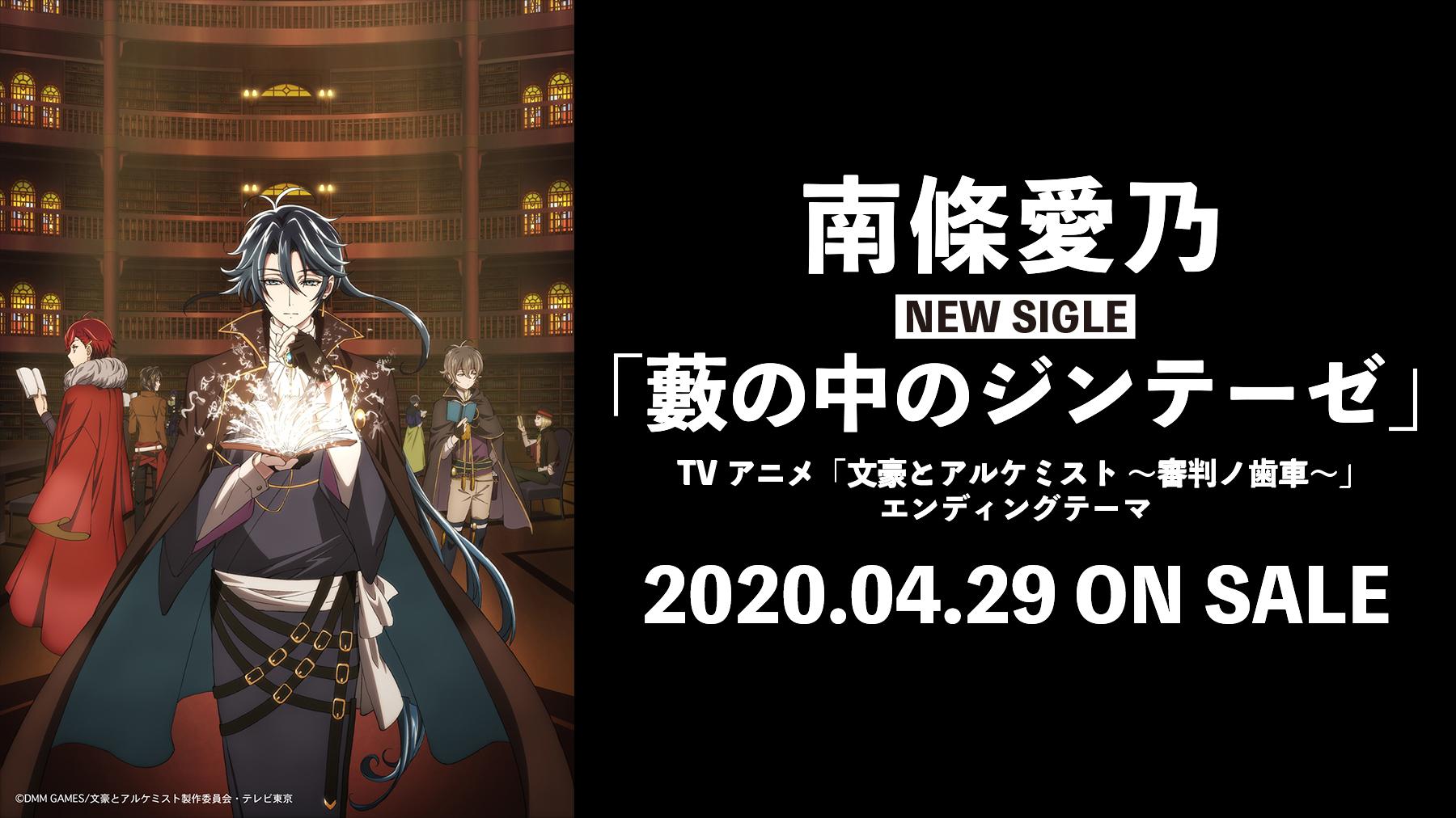 (C)DMM GAMES/文豪とアルケミスト製作委員会・テレビ東京